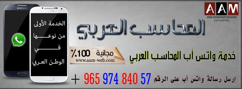 خدمة واتس اب المحاسب العربي