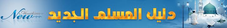 البنر الخاص بموقع الباحث عن الحقيقة بالعربية