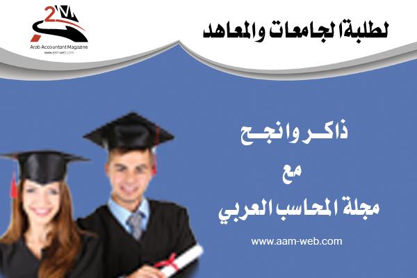 خدمات إستذكار الدروس والواجبات لطلبة الجامعات والمعاهد