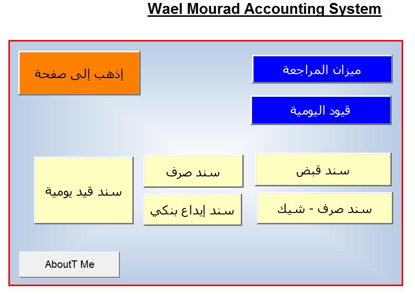 برنامج إكسيل المحاسبي - مقدم من مجلة المحاسب االعربي